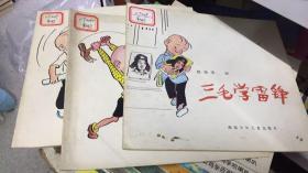 张乐平 作:《三毛外传》、《三毛爱科学》、《三毛学雷锋》、《好少年》、《小猫咪咪》5本合售 全部都是一版一印 馆藏