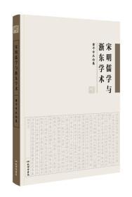 宋明儒学与浙东学术