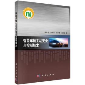 智能车辆主动安全与控制技术