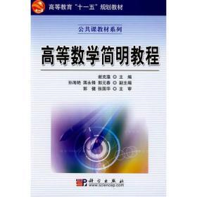 高等数学简明教程(修订版)