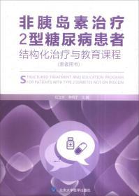 非胰岛素治疗2型糖尿病患者结构化治疗与教育课程