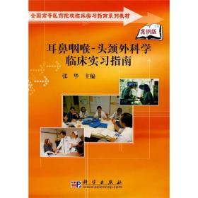 全国高等医药院校临床练习指南系列教材:耳鼻咽喉-头颈外迷信临床练习指南(案例版)