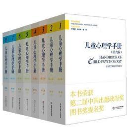 【正版新书】儿童心理学手册 全四卷 人类发展的理论模型 认知 知觉和语言 社会 情绪和人格发展·应用儿童发展心理学(第六版新版) 套装共8册