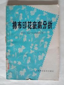 棉布印花疵病分析(馆藏,文革版)