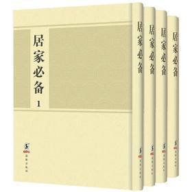 居家必备(套装全4册)