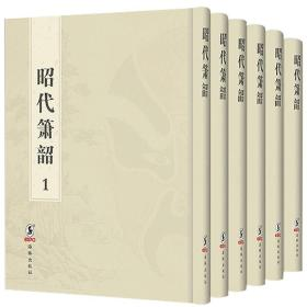 昭代萧韶(套装全6册)