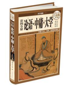 国学典藏:彩图全解论语·中庸·大学(超值全彩 白金版)