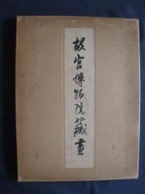 故宫博物院藏画 第二集 隋唐 大开本精装画册 人民美术出版社1964年一版一印 原装纸盒