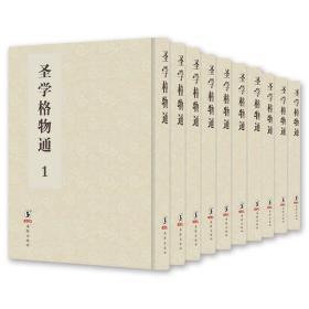 圣学格物通(全10册)