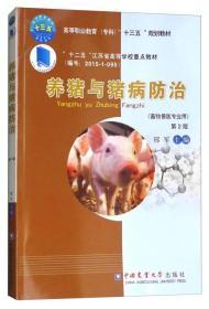 养猪与猪病防治(畜牧兽医专业用 第2版)