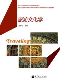 高等学校旅游管理专业应用型本科系列教材:旅游文化学