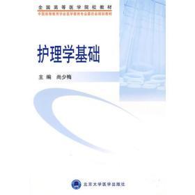 护理学基础(护理学本科系列教材)