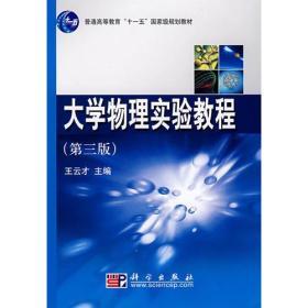 大學物理實驗教程(第三版)