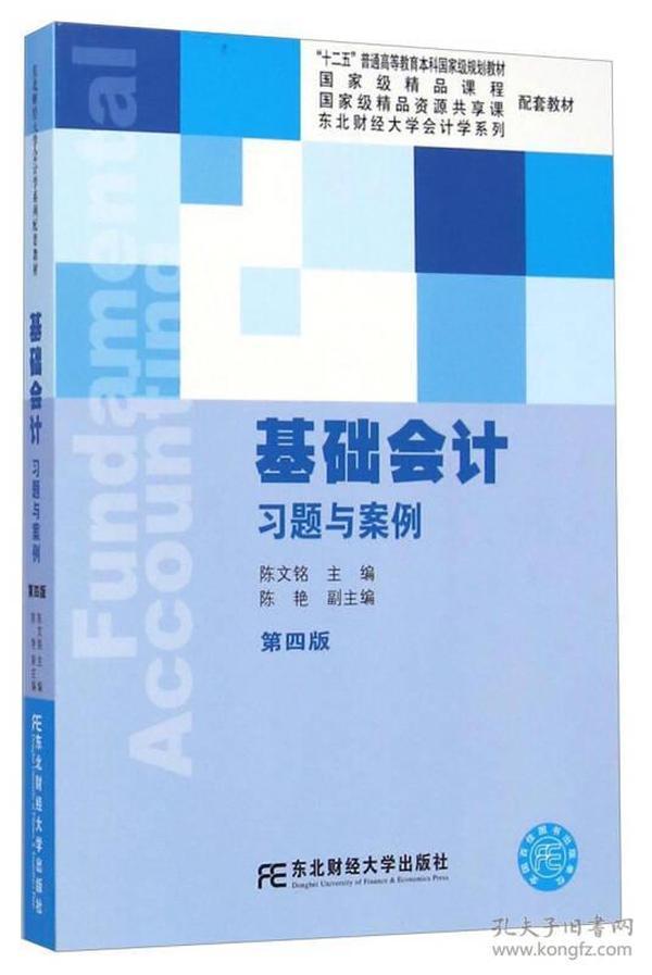 """基础会计习题与案例(第4版)/""""十二五""""普通高等教育本科国家级规划教材"""