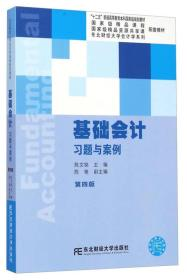 基础会计习题与案例 第4版第四版  陈文铭 东北财经大学出版社有限责任公司 9787565418051