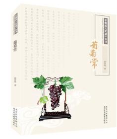 非物质文化遗产丛书:葡萄常