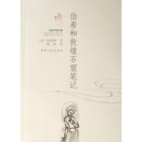 伯希和敦煌石窟笔记  (法)伯希和著  甘肃人民出版社正版