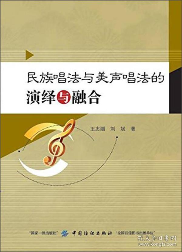 民族唱法与美声唱法的演绎与融合