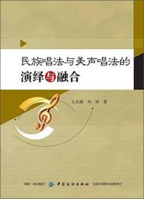 民族唱法与美声唱法的演义与融合