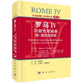 罗马IV:功能性胃肠病 肠-脑互动异常0 第1卷 中文翻译版 美 德罗斯曼 方秀才 科学出版社 9787030502179