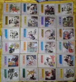 水浒( 连环画第1-28册缺4、10、21、22)24册合售