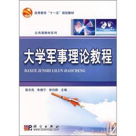 """高等教育""""十一五""""规划教材·公共课教材系列:大学军事理论教程"""