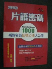 超记忆片语密码:1000补教名师记忆心法大公开 含CD
