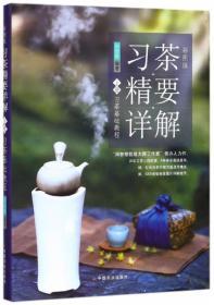 彩图版 习茶精要详解上册 习茶基础教程(社级市场书)