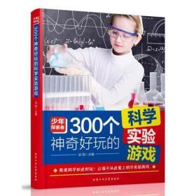 300个神奇好玩的科学实验游戏
