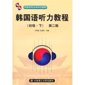 韩国听力教程(初级 下)第二版