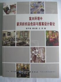 室内环境中家用纺织品色彩与图案设计新论