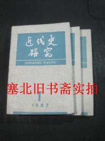 近代史研究1987年第1、2、3期 3本合售