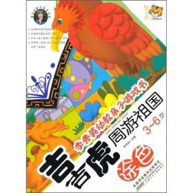 李秀英幼教亲子游戏书:吉吉虎周游祖国(涂色)(3-6岁)