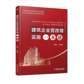 建筑企业营改增实施一本通
