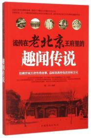 流传在老北京王府里的趣闻传说