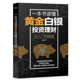 K (正版图书)★一本书读懂黄金白银投资理财:从入门到精通