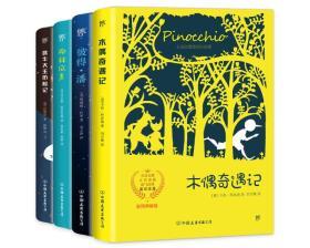 世界儿童文学名著:木偶奇遇记+彼得潘+柳林风声+吹牛大王历险记(套装共4册)