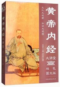 黄帝内经大讲堂(双色图文版)