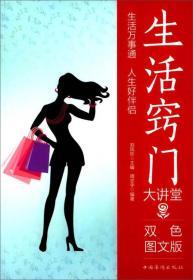 生活窍门大讲堂(双色图文版)