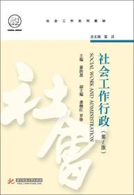 社会工作系列教材:社会工作行政(第2版)