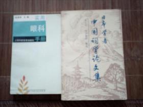日本学者中国词学论文集