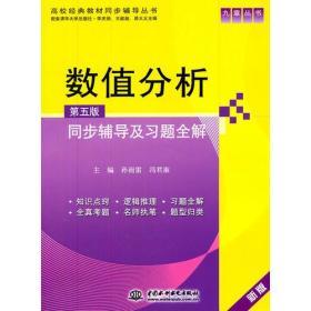 数值分析(第五版)同步辅导及习题全解 (九章丛书)(高校经典教材同步辅导丛书)