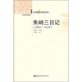 朱峙三日记(1893-1919)
