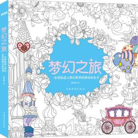 梦幻之旅:一本带你进入梦幻世界的神奇涂色书