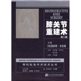 9787538156492-hs-骨科标准手术技术丛书:膝关节重建术 第二版