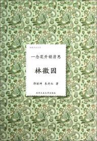 倾城才女系列·一念花开锁清思:林徽因