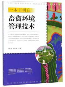 一本书明白畜禽环境管理技术/养活天下系列·新型职业农民书架