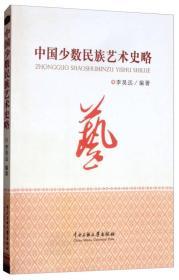 中国少数民族艺术史略