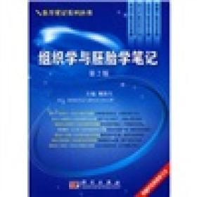 组织学与胚胎学笔记(第2版)
