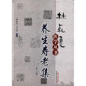 林乾良医学丛书:养生寿老集(第2版)